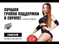 NN-Girls. Efes Euroleague Dance Challenge-2017