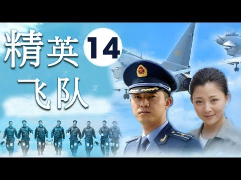 天空之王| 《精英飞队》第14集| 真实的刻画着艰苦而壮烈的空军英雄故事