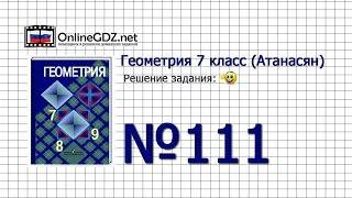 Задание № 111 — Геометрия 7 класс (Атанасян)