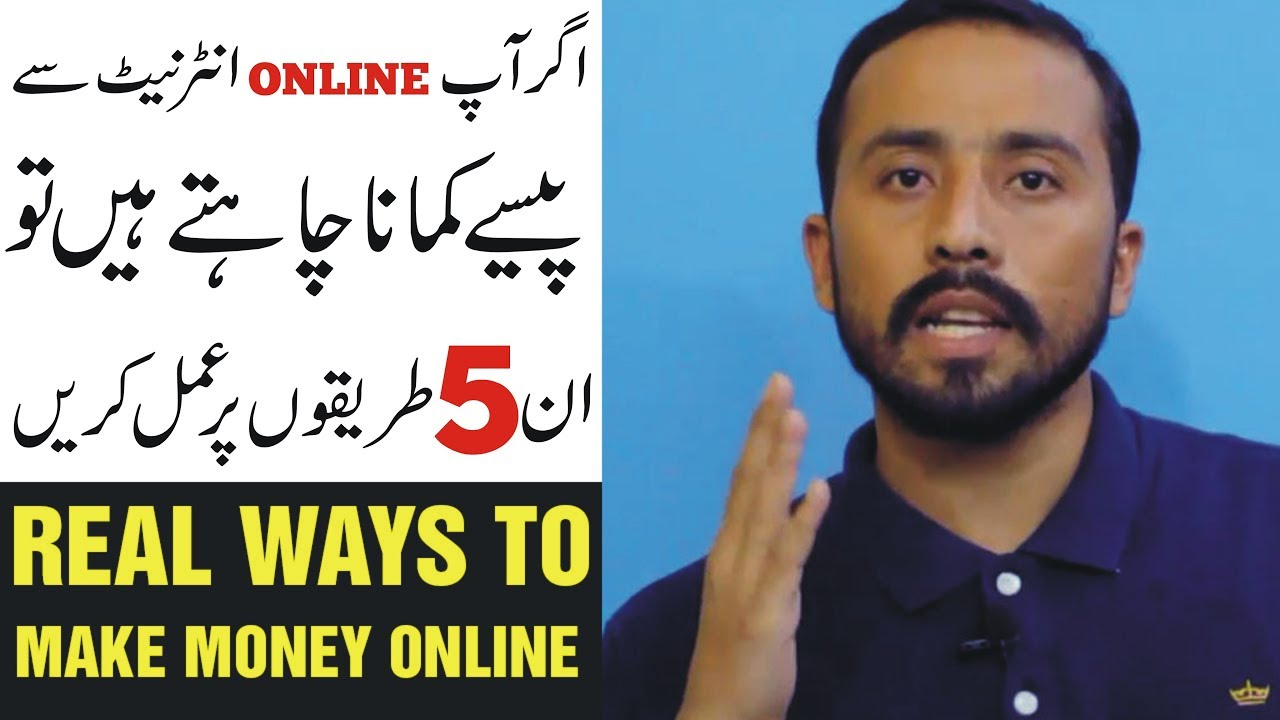 great ways to make money online top 5 real ways to make money online urdu hindi tutorial 8867