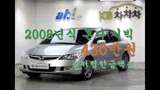 (판매완료)2008년 72,00km 혼다 시빅2.0 차…