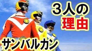 【太陽戦隊サンバルカン】5人じゃなく3人である理由 奥山かずさ 検索動画 23