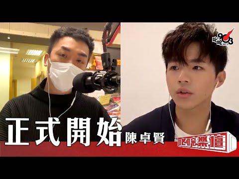 情人節同Ian陳卓賢嚟個IG「面試」!