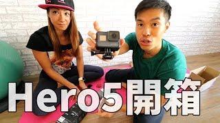 開箱 | GoPro Hero5 Black測試視野模式FOV