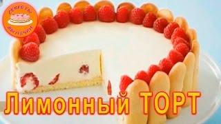 Лимонный Торт с малиной - Вкусный и простой рецепт! #22