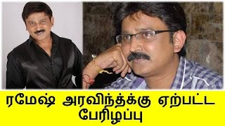 ரமேஷ் அரவிந்த்க்கு ஏற்பட்ட பேரிழப்பு | Tamil Cinema News | Kollywood News