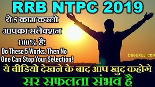 How to crack RRB NTPC exam 2019 Do these 5 Step get 100% selection ये 5 काम करलो आपका सलेक्शन 100%