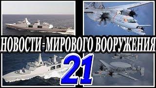 Новости вооружения мира 21 .Военная техника и вооружение.Последние новости впк мира и стран нато.