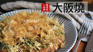 無敵簡單又好吃的大阪燒,在家就可以自己做囉!!Okonomiyaki / お好み焼き [Eng Sub]
