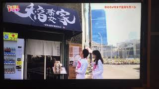「かかあ天下やあらへんで」褒美玄米専門店 稲妻家 前田真紀 検索動画 10
