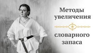 Методы увеличения словарного запаса - Прямой эфир в Инстаграм - 09.10.2018