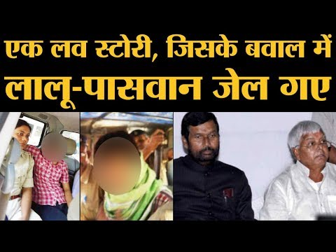 Bihar की एक Love Story, जिसमें जला Madhubani और गिरफ्तार हुए थे Lalu Yadav Ram Vilas Paswan