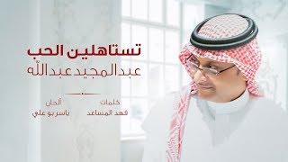 عبد-المجيد-عبد-الله-تستاهلين-الحب-حصريا-2019