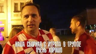 Болельщики хорватии о Нижнем Новгороде