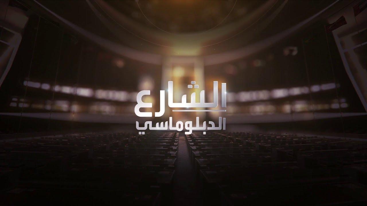 الشارع الدبلوماسي|  مقابلة مع أمين عام جامعة الدول العربية أحمد أبو الغيط  - نشر قبل 3 ساعة