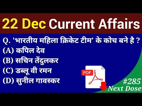 Next Dose #285 | 22 December 2018 Current Affairs | Daily Current Affairs | Current Affairs In Hindi