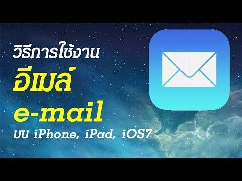 วิธีการตั้งค่าและใช้งานอีเมล์บน iphone, ipad, iOS7