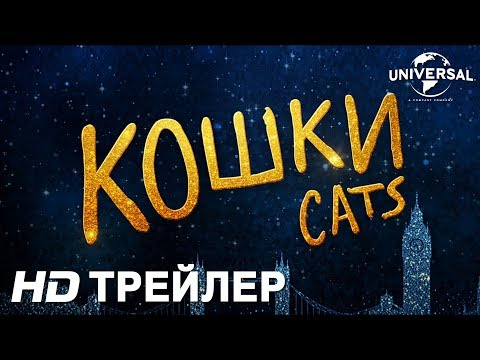 Две кошки мультфильм