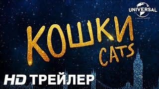 КОШКИ (CATS)| Трейлер 2 | В кино с 2 января
