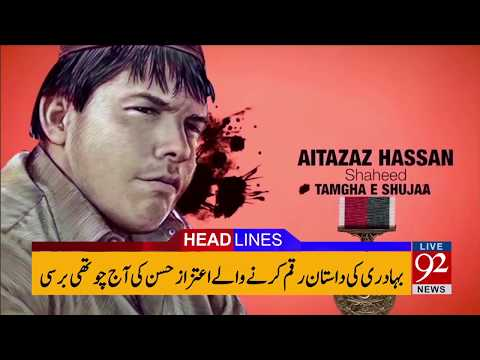 92 News HD Plus Headlines 12:00 PM - 06 January 2018
