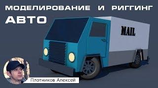 Уроки Cinema 4d на русском. Урок 6 - Моделирование и риггинг автомобиля в Синема 4Д
