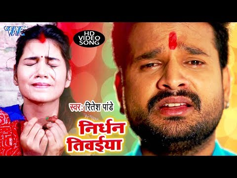 Ritesh Pandey का दर्दभरा छठ गीत VIDEO - Nirdhan Tiwaiya - Parv Chhathi Mai Ke - Chhath Geet 2018