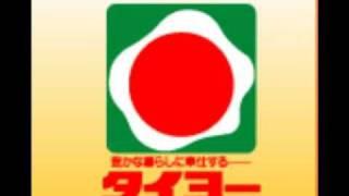 タイヨーの歌 thumbnail