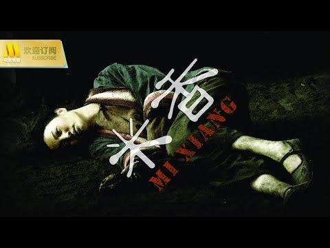 """【1080P Full Movie】《米香/Death Dowry》一个被丈夫虐待并抛弃的四川女人米香""""嫁死""""的故事(陶红 / 孙亮 / 王菁华)"""