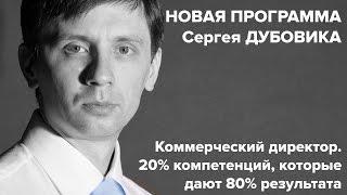 Сергей Дубовик о программе
