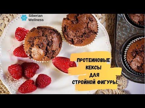 ПП-рецепты. Протеиновые кексы для стройной фигуры. Siberian Wellness.