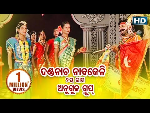 DANDA NACHA - Angul Group - Part 1 (Nabakeli) ଦଣ୍ଡନାଚ (ନାବକେଳି) || Sarthak Music