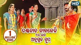 DANDA NACHA - Angul Group - Part 1 (Nabakeli) ଦଣ୍ଡନାଚ (ନାବକେଳି)    Sarthak Music   Sidharth Bhakti