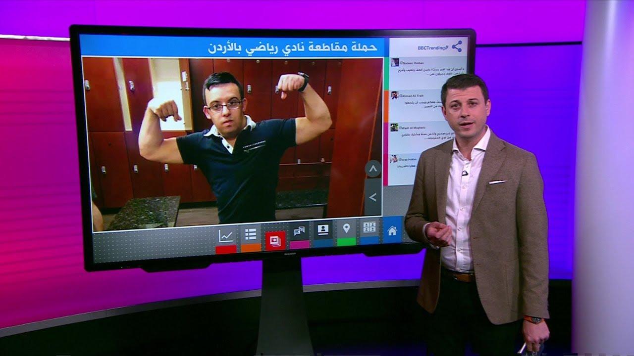 نادي رياضي أردني يلغي عضوية شاب لأنه من ذوي متلازمة داون