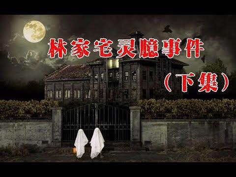 林家宅37号_【老烟斗】林家宅37号灵臆事件(下集),邪道杀人成仙案!-YouTube