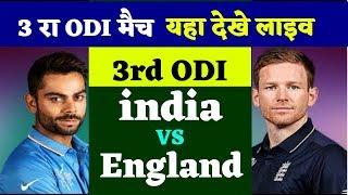 INDIA vs ENGLAND 3rd ODI 2018 : यहा देखे LIVE मैच का प्रसारण / ind vs eng 3rd odi 2018
