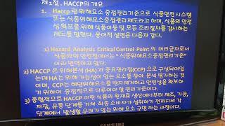 Haccp은 무엇이고  -위생중점관리란 ?   무엇이고…