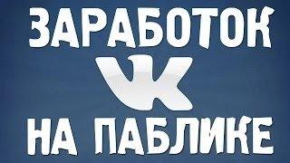 37000 рублей в 16 лет.  Заработок на паблике вк