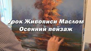 Мастер-класс по живописи маслом №27 - Осенний пейзаж. Как рисовать. Урок рисования Александр Южаков