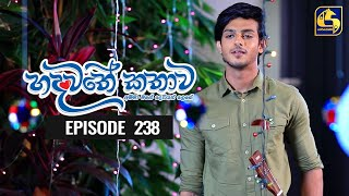 Hadawathe Kathawa Episode 238 || ''හදවතේ කතාව'' || 10th December 2020 Thumbnail