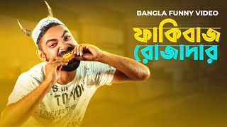 Bangla Funny Video | ফাকিবাজ রোজাদার | Fakibaj Rojadar By Fun Buzz