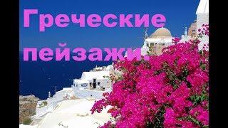 Греческие пейзажи