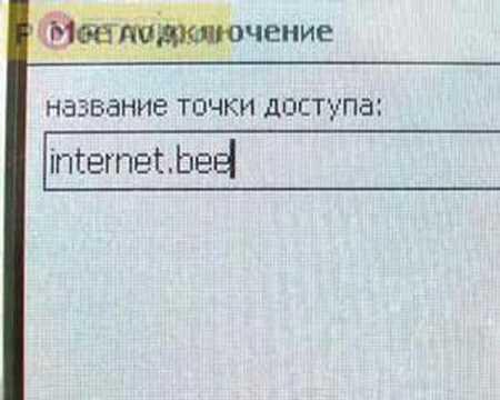 Gigabyte i300 GPRS setting rus