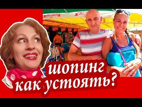 Черногория. ШОПИНГ НЕ ШОПОГОЛИКОВ. Только Гляньте На Эти Цены в Черногории
