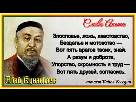 Пока не знаешь — молчи — Абай Кунанбаев  —  читает Павел Беседин