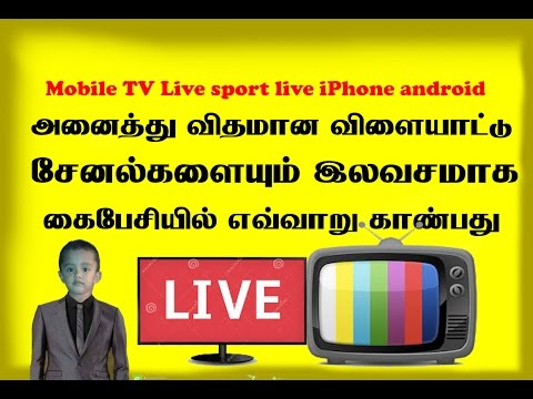 Mobile TV Live sport live iPhone android  watch sports tv channels online (tamil)
