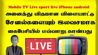 Video Mobile TV Live sport live iPhone android  watch sports tv channels online (tamil) download MP3, 3GP, MP4, WEBM, AVI, FLV November 2017