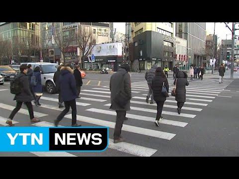 [날씨] 밤사이 기온 뚝...오늘 출근길 영하 10도 한파 / YTN