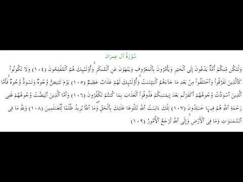 SURAH AL-E-IMRAN #AYAT 104-109: 11th April 2019
