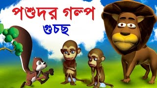 Animal Stories Collection in Bengali | পশু গল্প | 3D Animal Moral Stories For Kids in Bengali