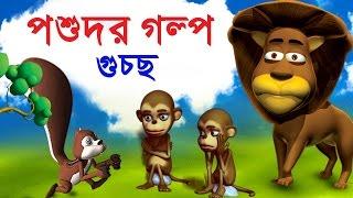 Video Animal Stories Collection in Bengali | পশু গল্প | 3D Animal Moral Stories For Kids in Bengali download MP3, 3GP, MP4, WEBM, AVI, FLV Oktober 2018